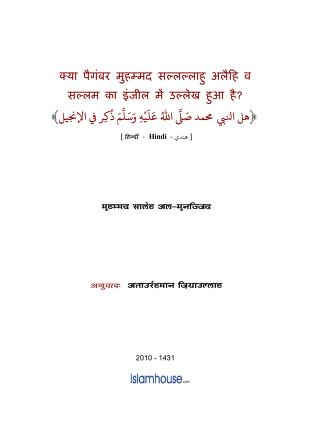 086 hi is the prophet muhammad mentioned in bible momeen blogspot download pdf book