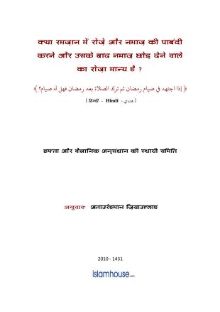 119 hi striving in fasting ramadan and leaving prayers just after it momeen blogspot download pdf book