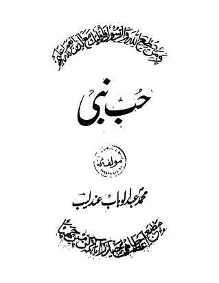 Hub e nabi muhabbat e mustafa islam ki bunyad download pdf book