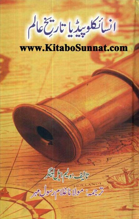 422 incyclopedia tareekh e aalam 3 momeen blogspot download pdf book