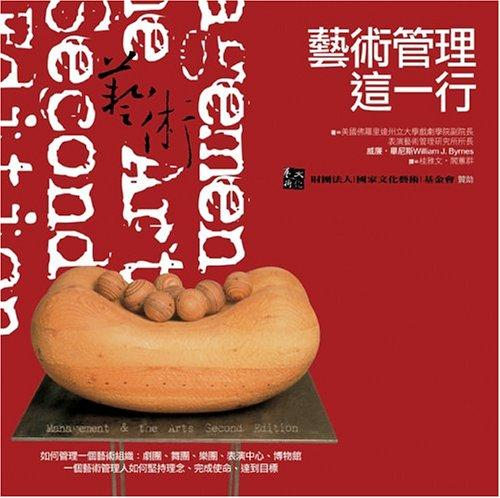 Management and the Arts (Chinese, Second Edition)