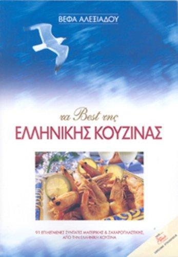 Download The Best of Greek Cuisine (Greek Edition)
