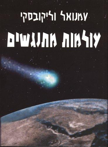 Worlds in Collision (Hebrew translation) (Open Library)