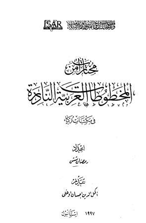 تحميل كتاب مختارات من المخطوطات العربية النادرة في مكتبات تركيا تأليف رمضان ششن pdf مجاناً | المكتبة الإسلامية | موقع بوكس ستريم